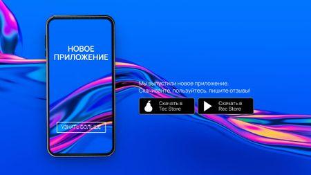 App promotion on phone Screen Title – шаблон для дизайна