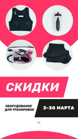 Sale Offer Sports Equipment in Pink Instagram Story – шаблон для дизайна