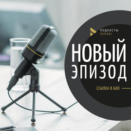 Broadcast microphone in Radio Studio Instagram – шаблон для дизайна