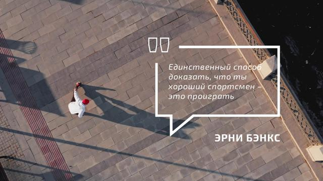 Sporting Quote Man Training in City Full HD video – шаблон для дизайна