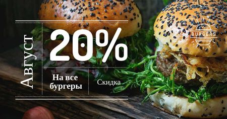 Burger discount Offer with two Tasty Burgers Facebook AD – шаблон для дизайна