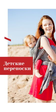 Happy mother with kid in carrier Graphic – шаблон для дизайна