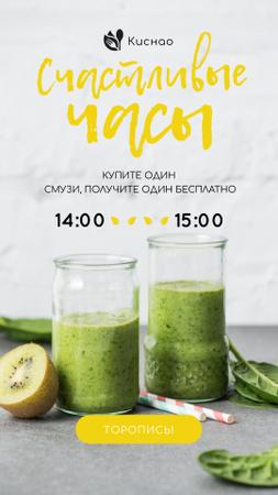 Organic Smoothie with fresh kiwi Instagram Story – шаблон для дизайна