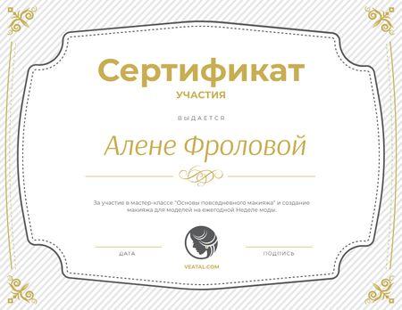Makeup Workshop Participation confirmation Certificate – шаблон для дизайна