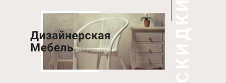 Design Furniture Offer with Modern Interior Facebook cover – шаблон для дизайна