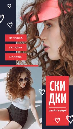 Beauty Studio Ad Woman with Curly Hair Instagram Story – шаблон для дизайна