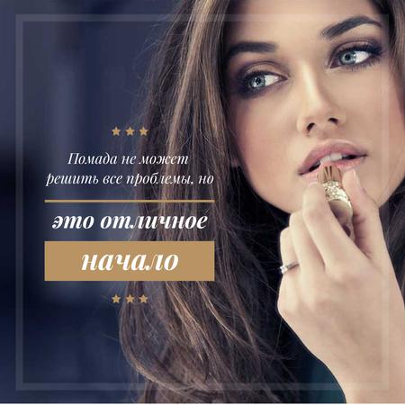 Lipstick Quote Woman Applying Makeup Instagram AD – шаблон для дизайна