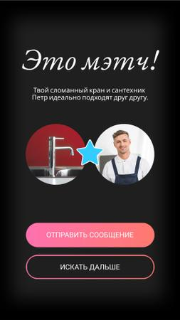 Funny Ad of Plumbing Services Instagram Story – шаблон для дизайна