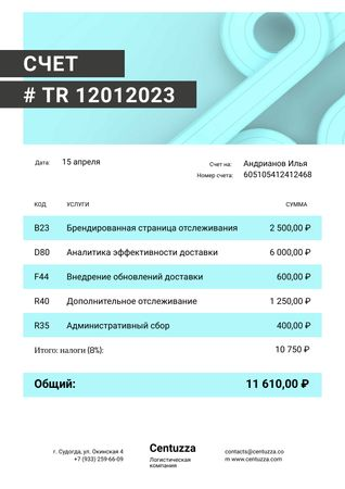 Logistics Company bill with road pattern Invoice – шаблон для дизайна