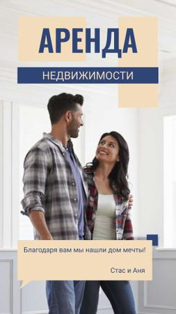Real Estate Ad Couple in New Home Instagram Story – шаблон для дизайна