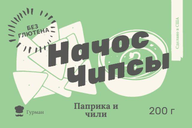Nacho Chips ad in green Label – шаблон для дизайна