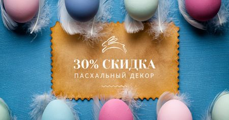 Easter Decor Offer with Colorful Eggs Facebook AD – шаблон для дизайна