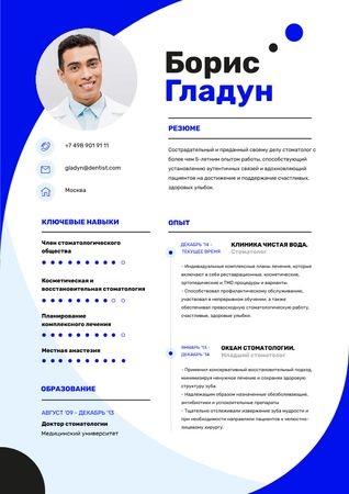 Medical skills and experience Resume – шаблон для дизайна