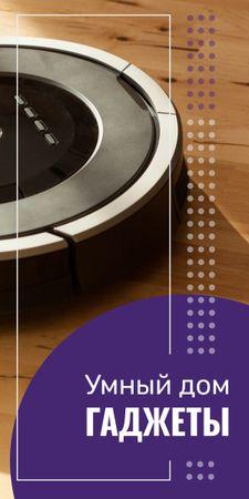 Robot vacuum cleaner Graphic – шаблон для дизайна