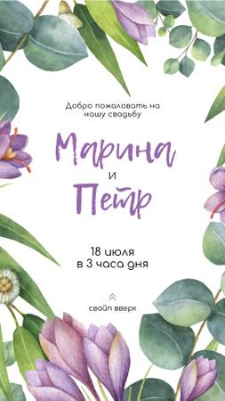 Wedding Invitation in Frame with saffron flowers Instagram Story – шаблон для дизайна