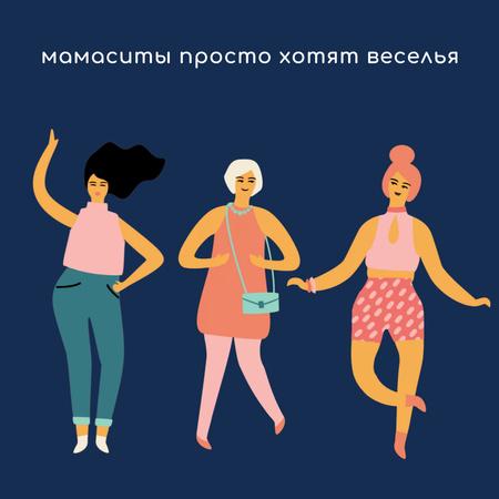 Happy dancing Moms Animated Post – шаблон для дизайна