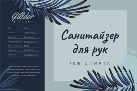 Hand Sanitizer ad on palm leaves Label – шаблон для дизайна