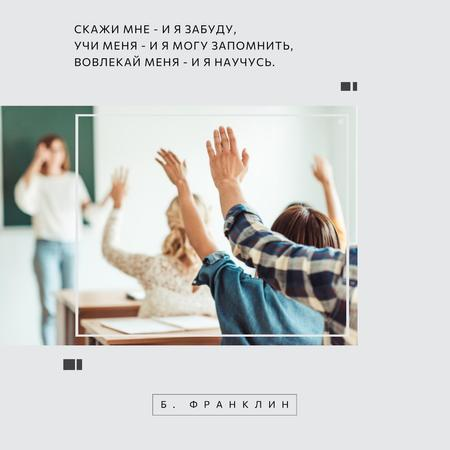 Education Program Students in Classroom Instagram – шаблон для дизайна