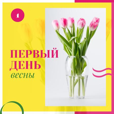 Tulips bouquet in vase for First Day of Spring Instagram AD – шаблон для дизайна