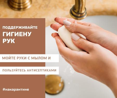 #SafeHands Woman washes Hands with Soap Facebook – шаблон для дизайна