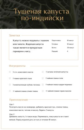 Indian Fried Cabbage Recipe Card – шаблон для дизайна
