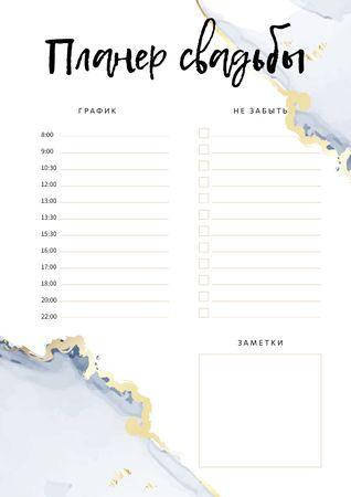 Wedding Day Planner with Watercolour Texture Schedule Planner – шаблон для дизайна