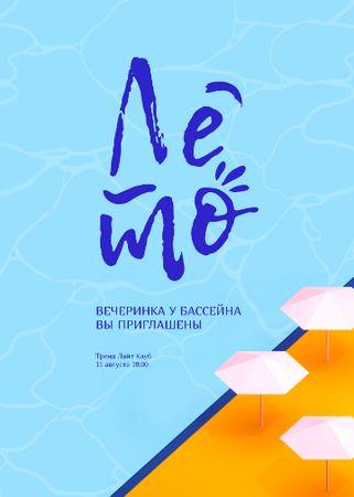 Summer Pool Party Announcement with Beach Umbrellas Invitation – шаблон для дизайна