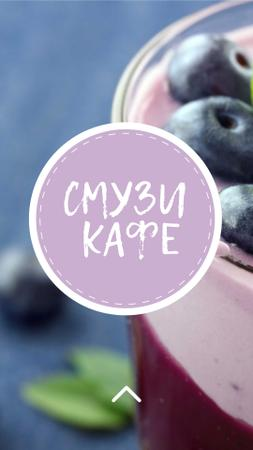 Smoothie Cafe Advertisement Blueberries Drink Instagram Story – шаблон для дизайна