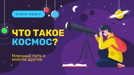Space Theme Man with Telescope Watching Sky Youtube Thumbnail – шаблон для дизайна