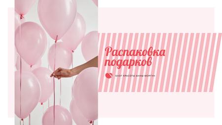 Birthday Greeting Gift and Pink Balloons Youtube – шаблон для дизайна