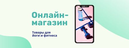 Fitness and Yoga accessories Offer Facebook cover – шаблон для дизайна