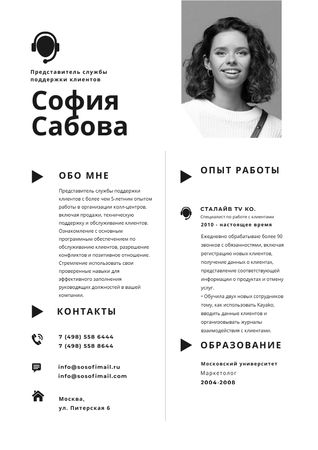 Professional Customers Service worker Profile Resume – шаблон для дизайна