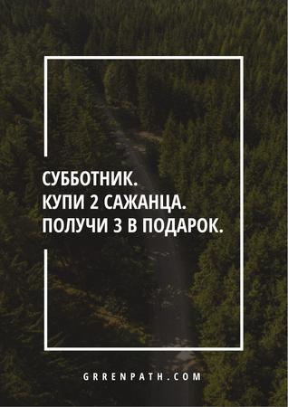 Citation about green Planet Poster – шаблон для дизайна