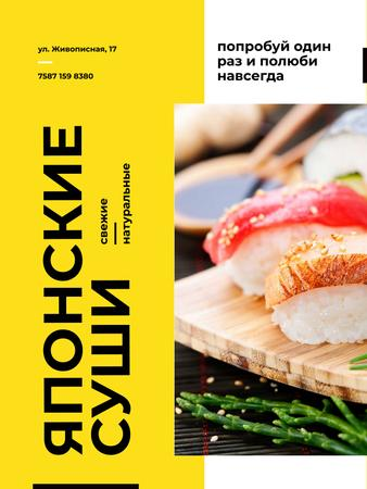 Japanese sushi advertisement poster Poster US – шаблон для дизайна