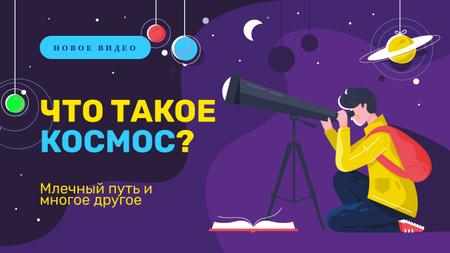 Space Theme Man with Telescope Watching Sky Youtube Thumbnail – шаблон для дизайна
