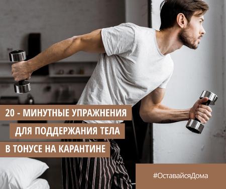 #StayAtHome Man doing workout at Home Facebook – шаблон для дизайна