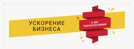 Business Company ad on Red Ribbon Facebook cover – шаблон для дизайна