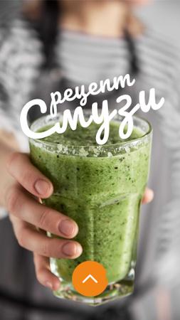 Woman holding Green Smoothie Instagram Story – шаблон для дизайна