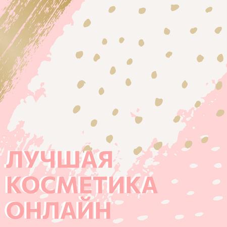Beauty Guide Paint Smudges in Pink Instagram – шаблон для дизайна