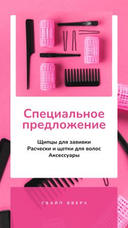 Hairdressing Tools Sale in Pink Instagram Story – шаблон для дизайна