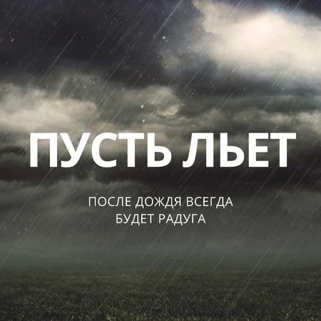 Dark stormy clouds and lightning Animated Post – шаблон для дизайна
