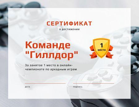 Video games Championship Appreciation with joysticks Certificate – шаблон для дизайна
