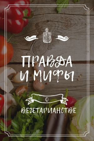Vegetarian Food Vegetables on Wooden Table Tumblr – шаблон для дизайна