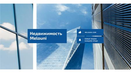 Real Estate Offer with Modern Skyscrapers in Blue Youtube – шаблон для дизайна