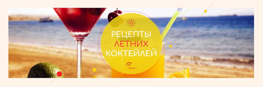 Vacation Offer Cocktail at the Beach Twitter – шаблон для дизайна