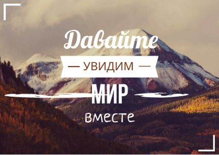 Motivational quote with Scenic Landscape Postcard – шаблон для дизайна