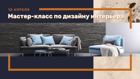 Interior Design Masterclass announcement FB event cover – шаблон для дизайна