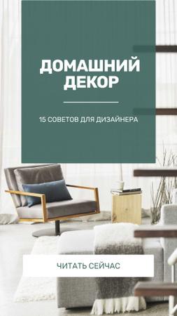 Modern Living Room Interior Instagram Story – шаблон для дизайна