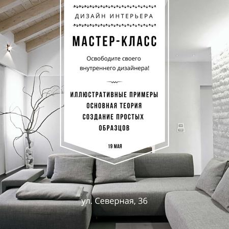 Interior decoration masterclass with Sofa in grey Instagram AD – шаблон для дизайна
