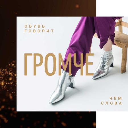 Female Legs in Silver Boots and Purple Pants in glares Animated Post – шаблон для дизайна
